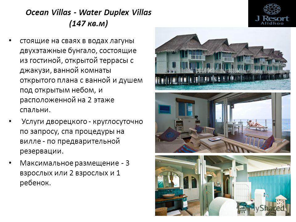 Ocean Villas - Water Duplex Villas (147 кв.м) стоящие на сваях в водах лагуны двухэтажные бунгало, состоящие из гостиной, открытой террасы с джакузи, ванной комнаты открытого плана с ванной и душем под открытым небом, и расположенной на 2 этаже спаль