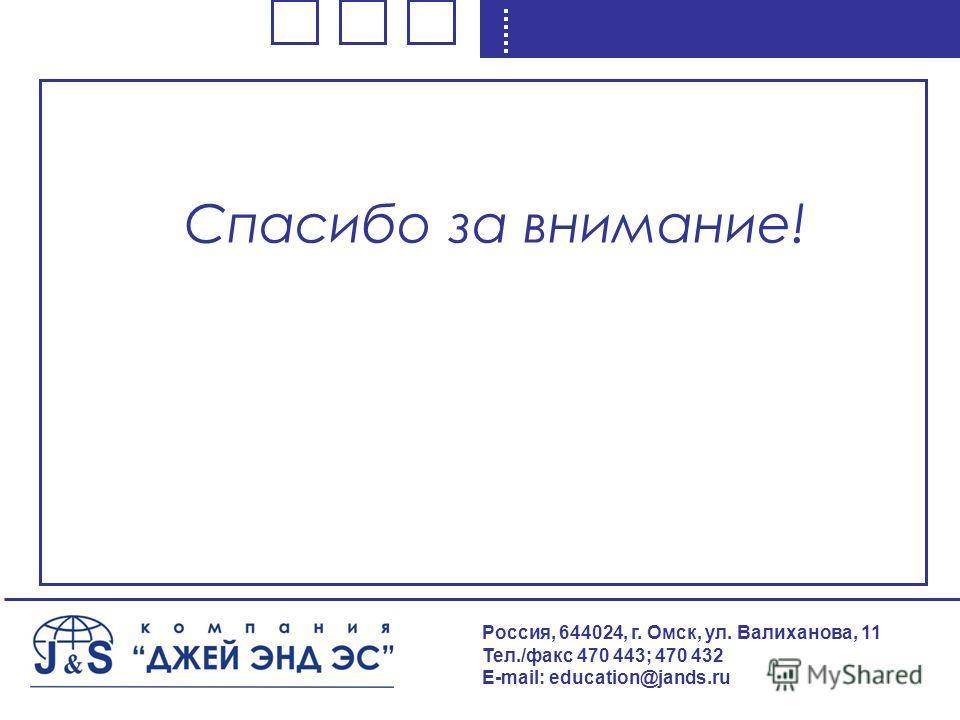 Спасибо за внимание! Россия, 644024, г. Омск, ул. Валиханова, 11 Тел./факс 470 443; 470 432 E-mail: education@jands.ru