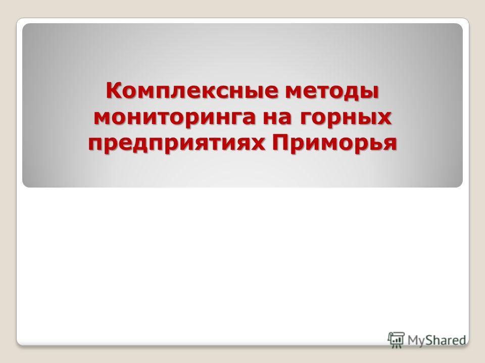 Комплексные методы мониторинга на горных предприятиях Приморья