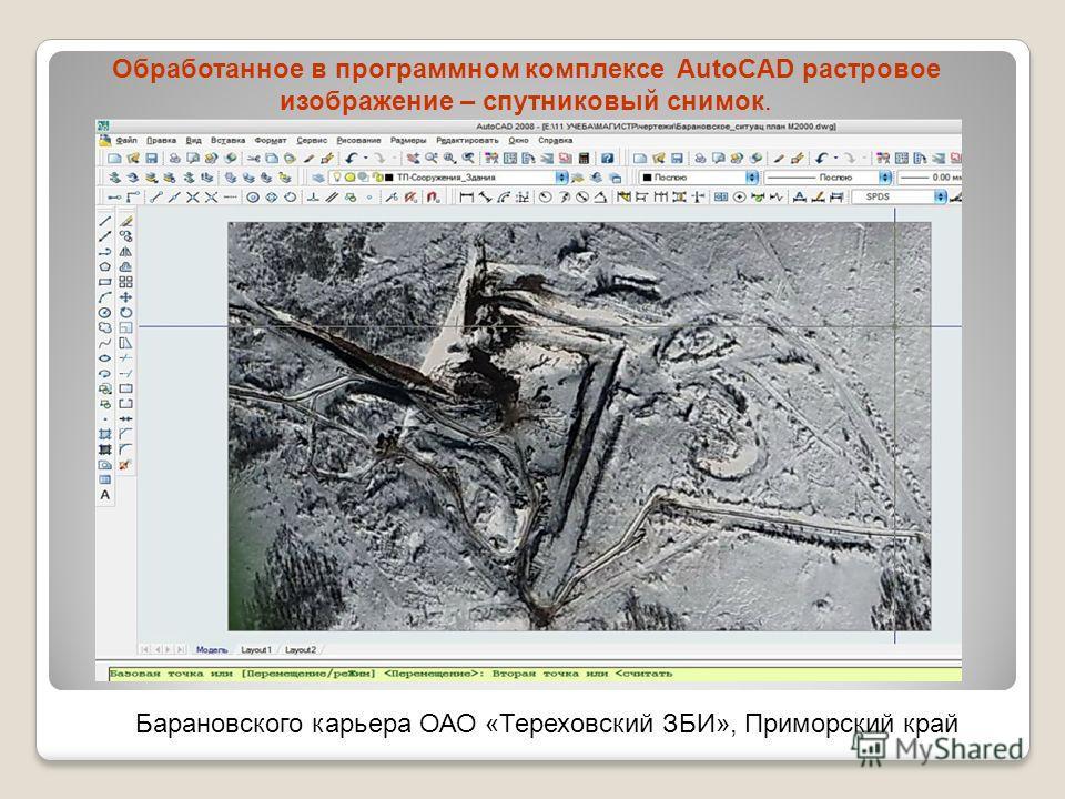 Обработанное в программном комплексе AutoCAD растровое изображение – спутниковый снимок. Барановского карьера ОАО «Тереховский ЗБИ», Приморский край