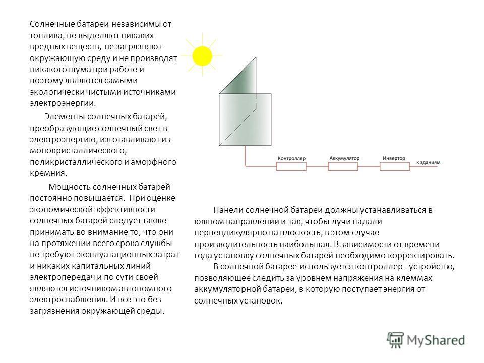 Панели солнечной батареи должны устанавливаться в южном направлении и так, чтобы лучи падали перпендикулярно на плоскость, в этом случае производительность наибольшая. В зависимости от времени года установку солнечных батарей необходимо корректироват