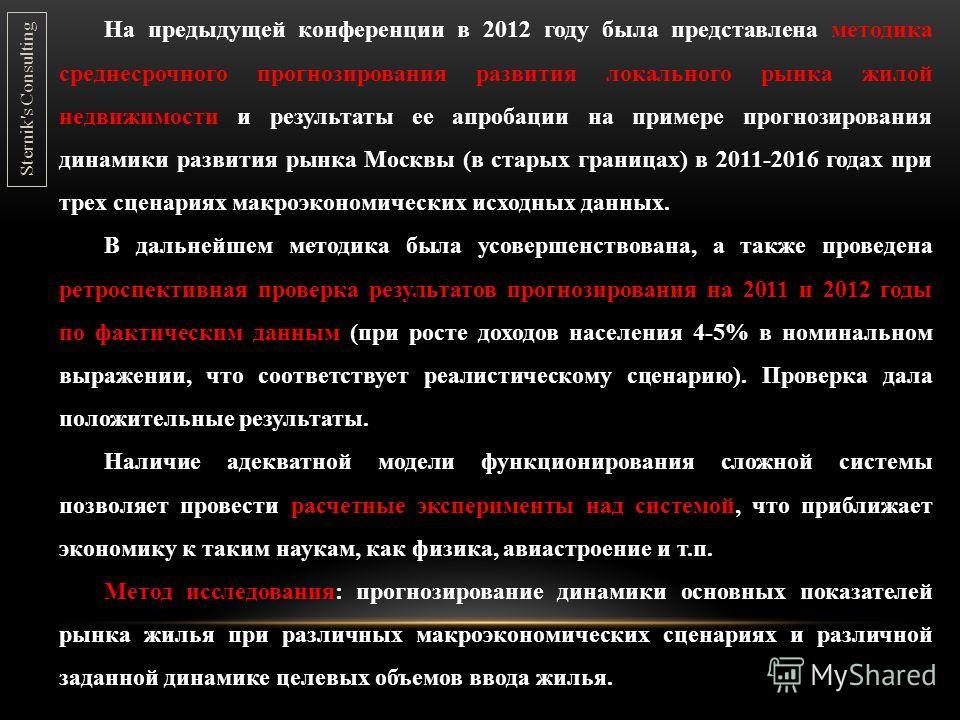 На предыдущей конференции в 2012 году была представлена методика среднесрочного прогнозирования развития локального рынка жилой недвижимости и результаты ее апробации на примере прогнозирования динамики развития рынка Москвы (в старых границах) в 201