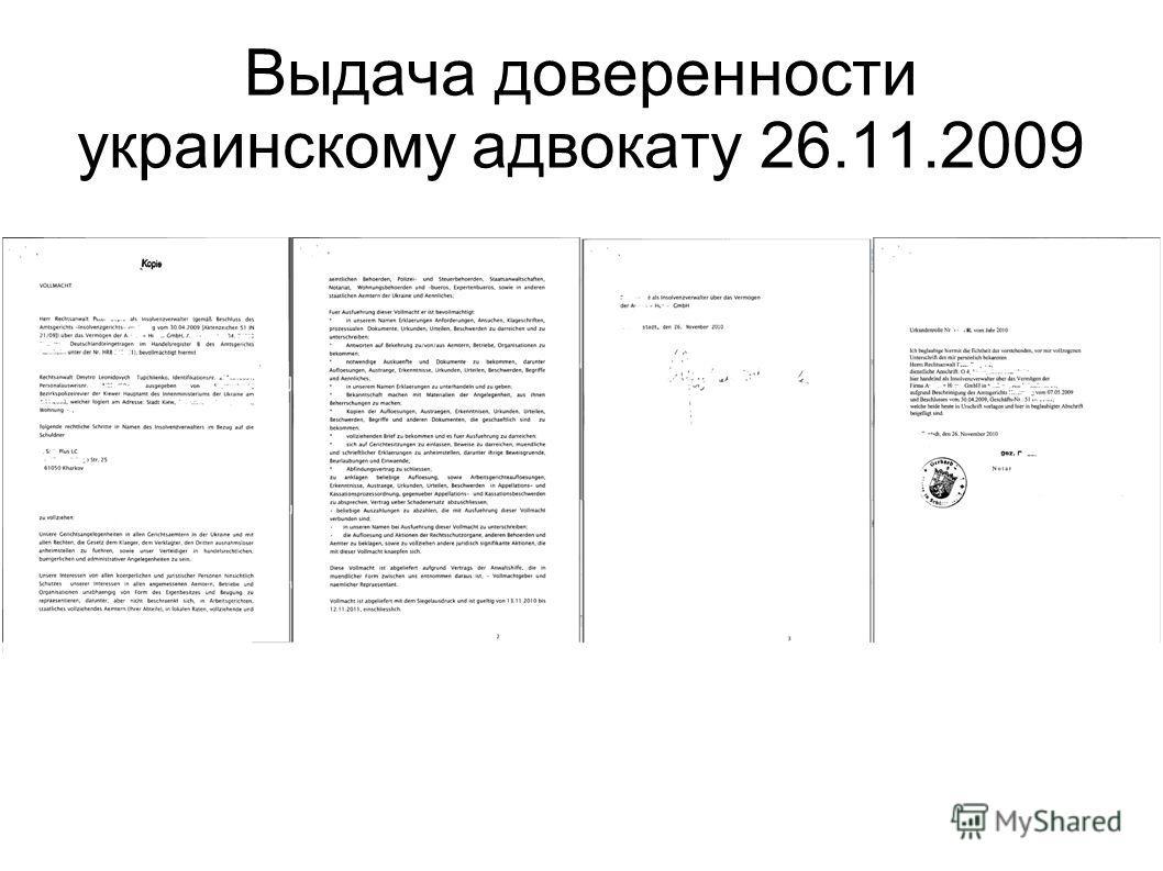 Выдача доверенности украинскому адвокату 26.11.2009