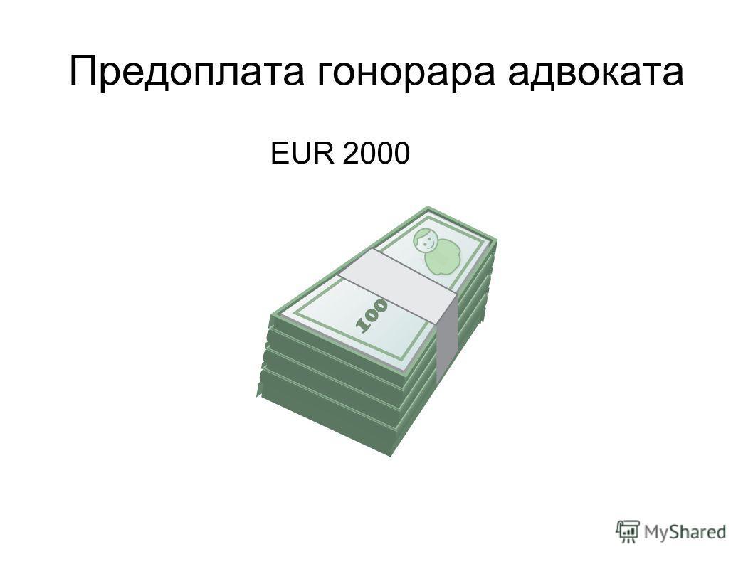 Предоплата гонорара адвоката EUR 2000