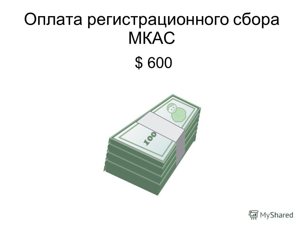 Оплата регистрационного сбора МКАС $ 600