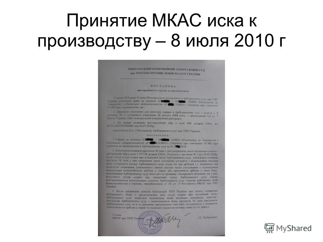 Принятие МКАС иска к производству – 8 июля 2010 г