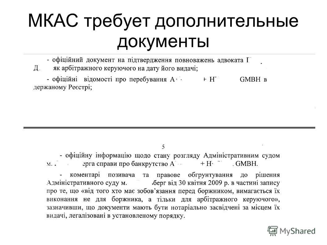 МКАС требует дополнительные документы