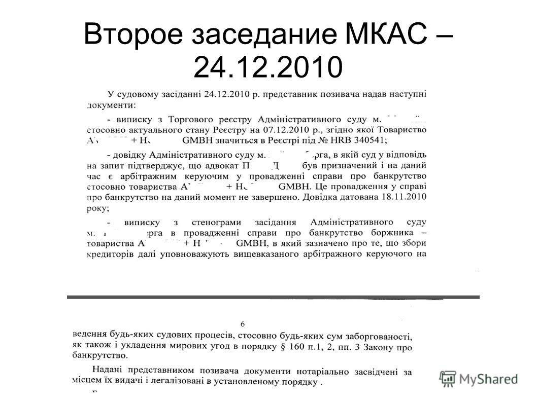 Второе заседание МКАС – 24.12.2010