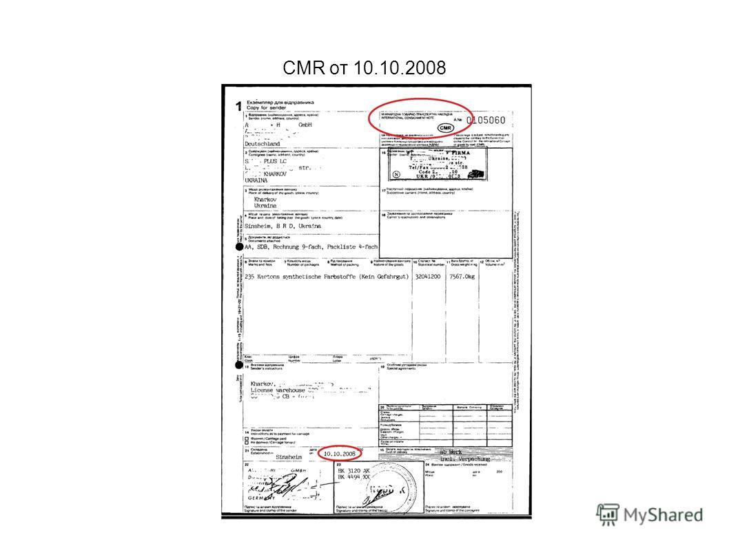 CMR от 10.10.2008