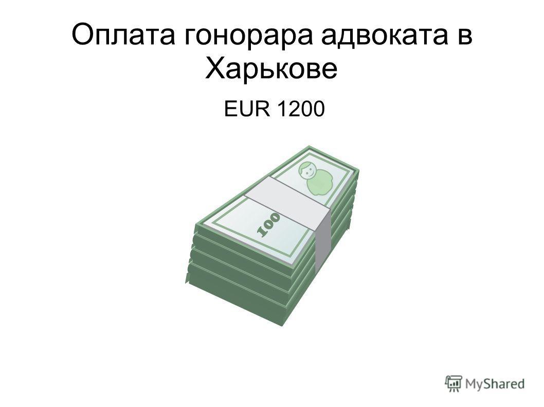 Оплата гонорара адвоката в Харькове EUR 1200
