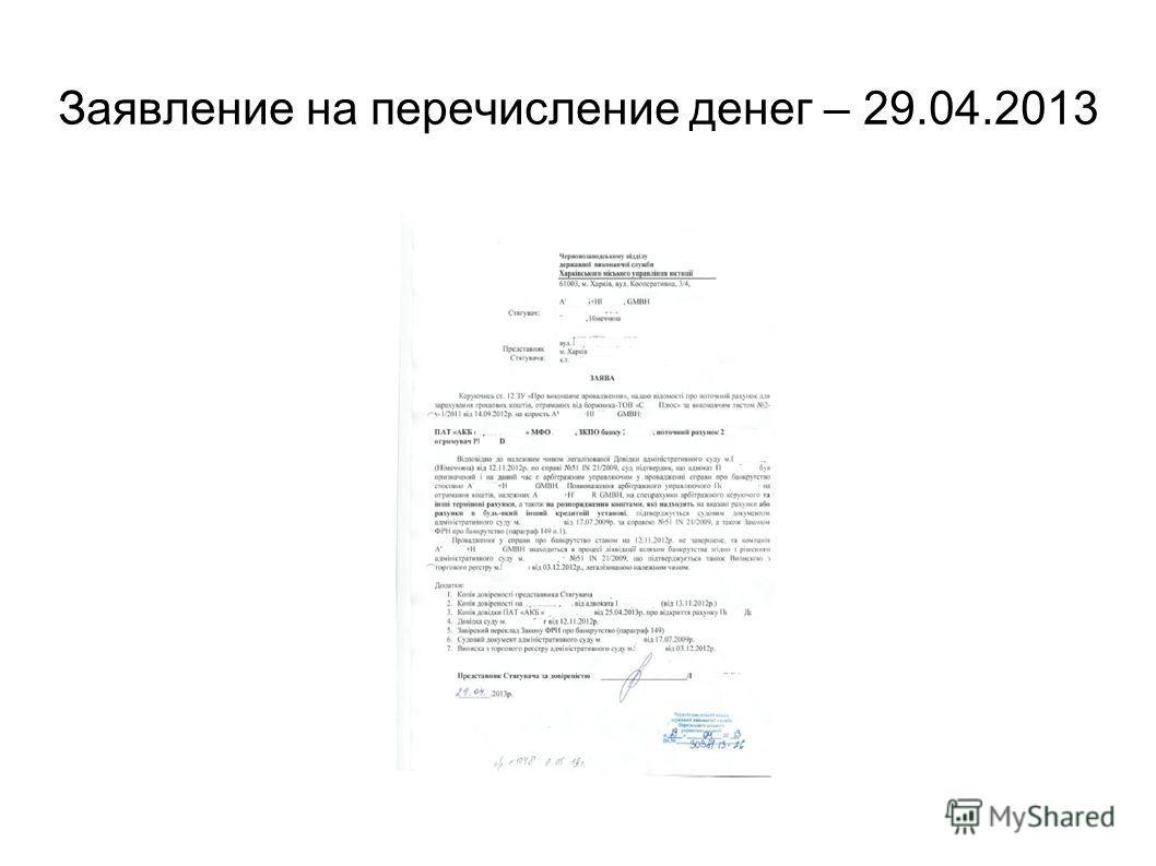 Заявление на перечисление денег – 29.04.2013