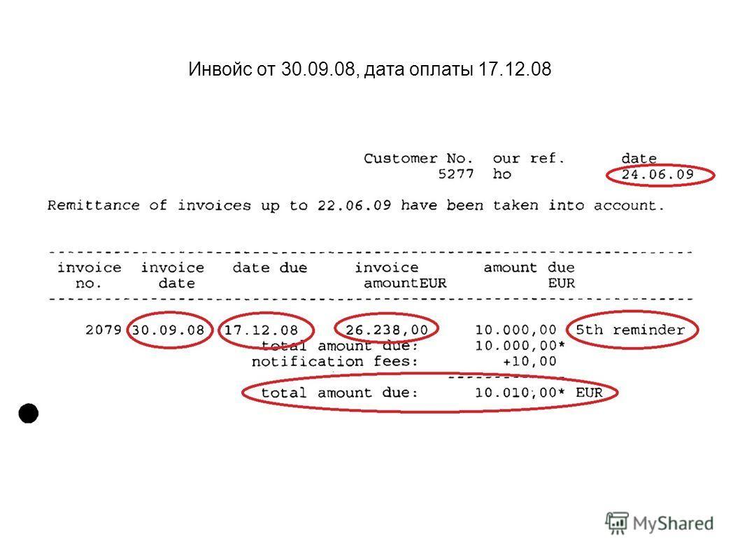 Инвойс от 30.09.08, дата оплаты 17.12.08