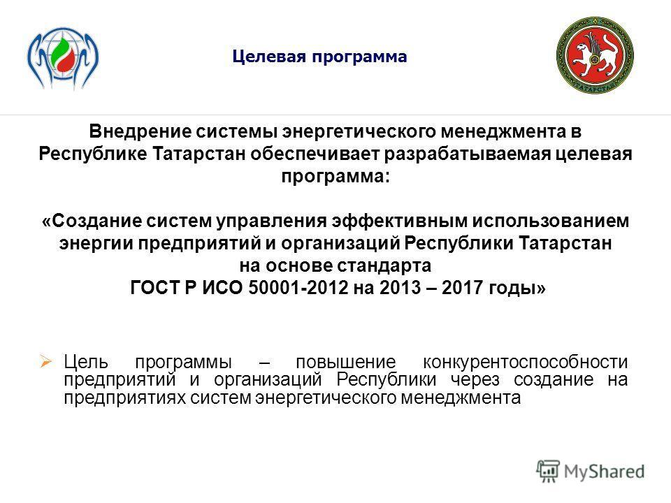 Внедрение системы энергетического менеджмента в Республике Татарстан обеспечивает разрабатываемая целевая программа: «Создание систем управления эффективным использованием энергии предприятий и организаций Республики Татарстан на основе стандарта ГОС