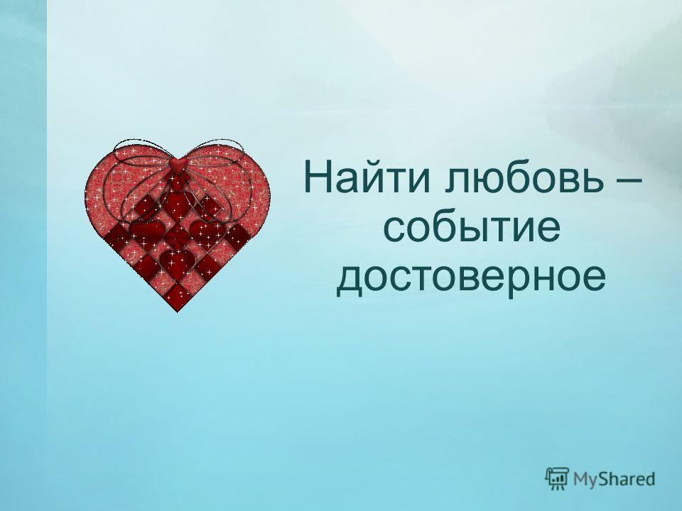 Найти любовь – событие достоверное