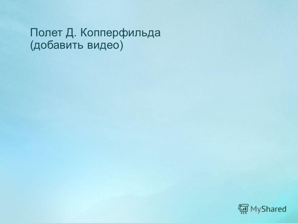 Полет Д. Копперфильда (добавить видео)