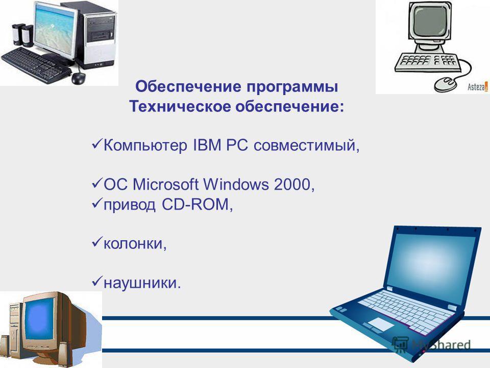 Обеспечение программы Техническое обеспечение: Компьютер IBM PC совместимый, ОС Microsoft Windows 2000, привод CD-ROM, колонки, наушники.