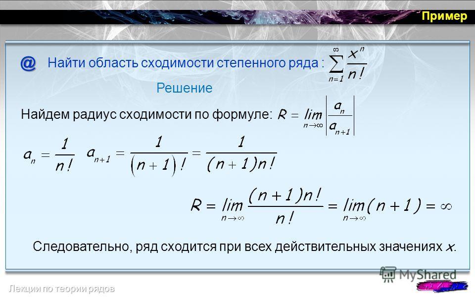 индексы России калькултор сходимости или расхрдимости рядов это слезы истерики