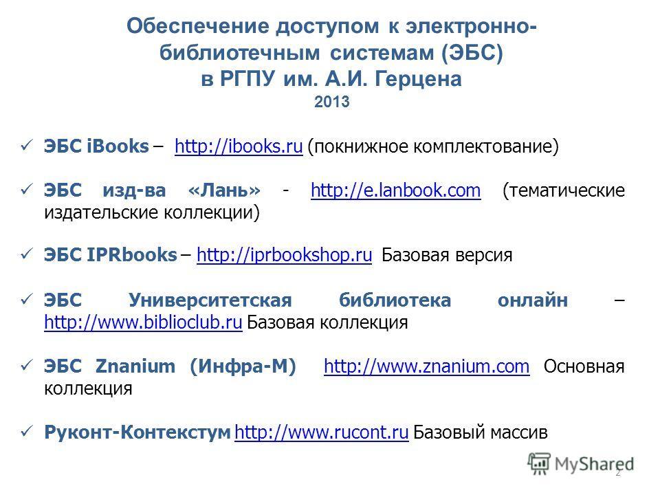 ЭБС iBooks – http://ibooks.ru (покнижное комплектование) ЭБС изд-ва «Лань» - http://e.lanbook.com (тематические издательские коллекции) ЭБС IPRbooks – http://iprbookshop.ru Базовая версияhttp://iprbookshop.ru ЭБС Университетская библиотека онлайн – h