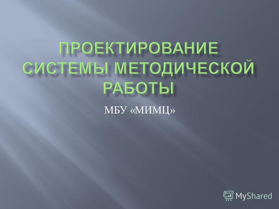 МБУ « МИМЦ »