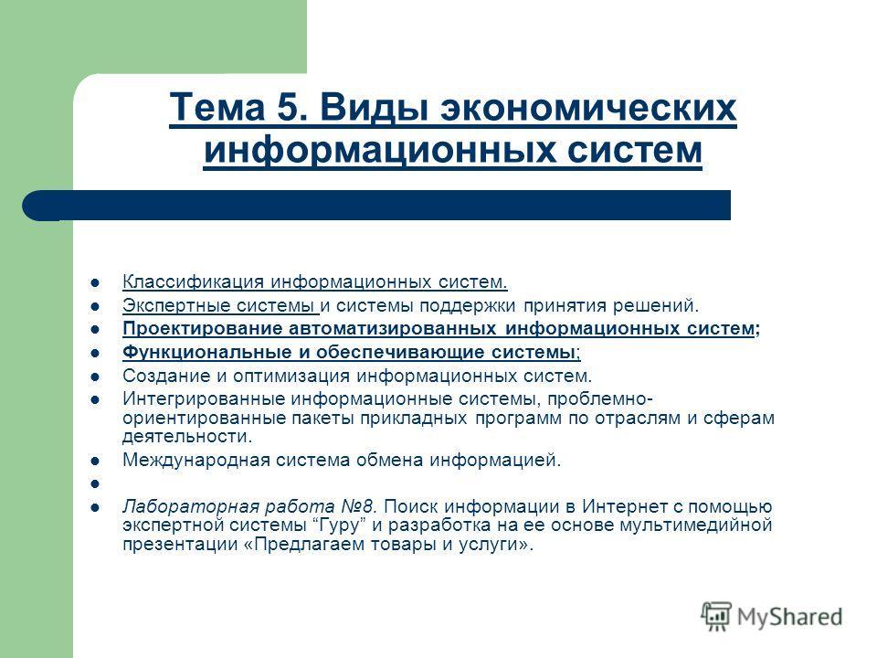 Тема 5. Виды экономических информационных систем Классификация информационных систем. Экспертные системы и системы поддержки принятия решений. Экспертные системы Проектирование автоматизированных информационных систем; Проектирование автоматизированн