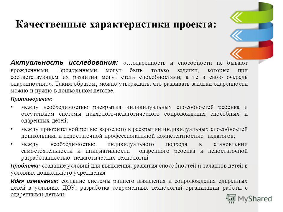 Качественные характеристики проекта