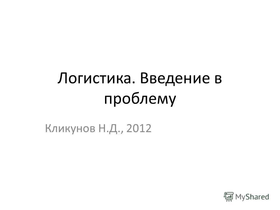 Логистика. Введение в проблему Кликунов Н.Д., 2012