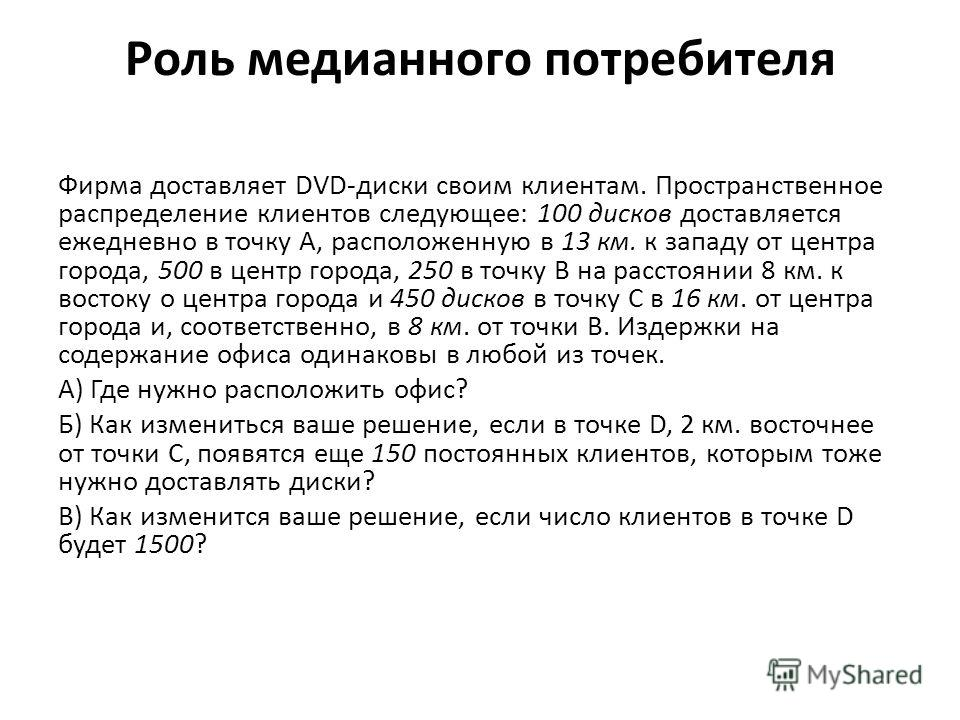 Роль медианного потребителя Фирма доставляет DVD-диски своим клиентам. Пространственное распределение клиентов следующее: 100 дисков доставляется ежедневно в точку А, расположенную в 13 км. к западу от центра города, 500 в центр города, 250 в точку В
