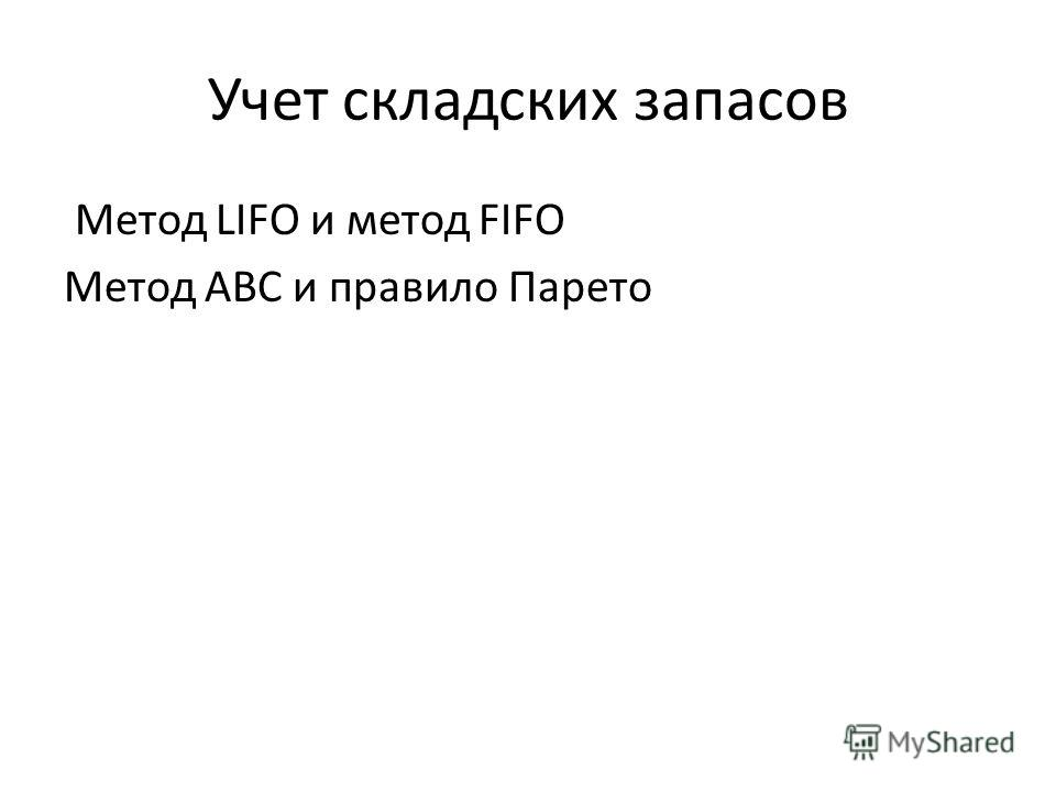 Учет складских запасов Метод LIFO и метод FIFO Метод АВС и правило Парето