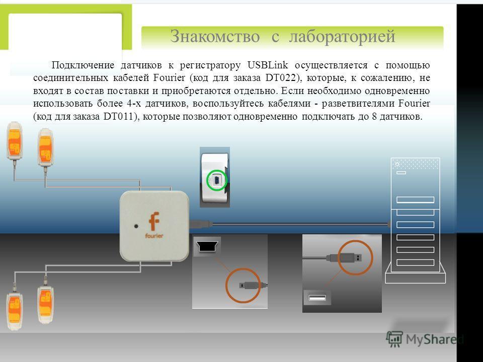 Подключение датчиков к регистратору USBLink осуществляется с помощью соединительных кабелей Fourier (код для заказа DT022), которые, к сожалению, не входят в состав поставки и приобретаются отдельно. Если необходимо одновременно использовать более 4-