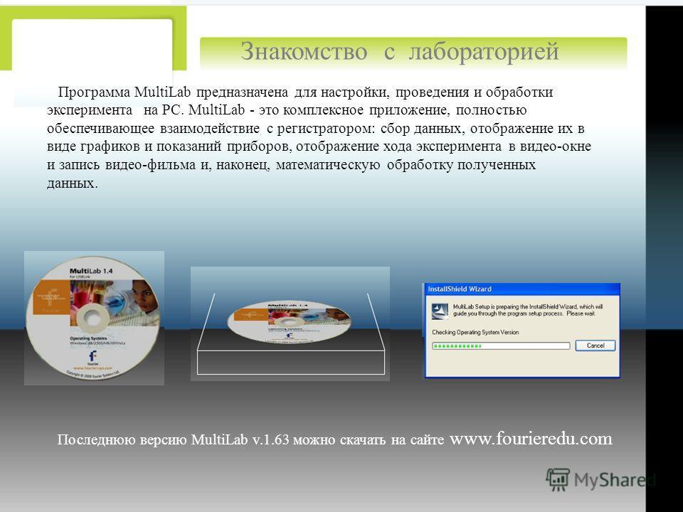 Программа MultiLab предназначена для настройки, проведения и обработки эксперимента на РС. MultiLab - это комплексное приложение, полностью обеспечивающее взаимодействие с регистратором: сбор данных, отображение их в виде графиков и показаний приборо