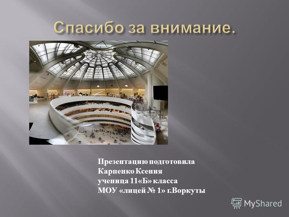 Презентацию подготовила Карпенко Ксения ученица 11« Б » класса МОУ « лицей 1» г. Воркуты