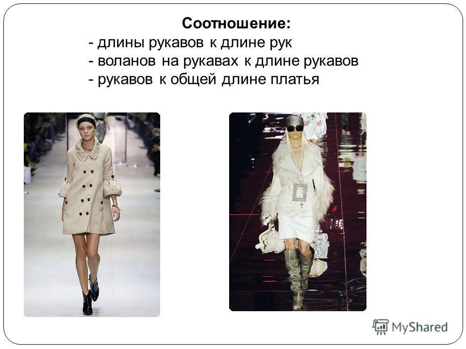 Соотношение: - длины рукавов к длине рук - воланов на рукавах к длине рукавов - рукавов к общей длине платья