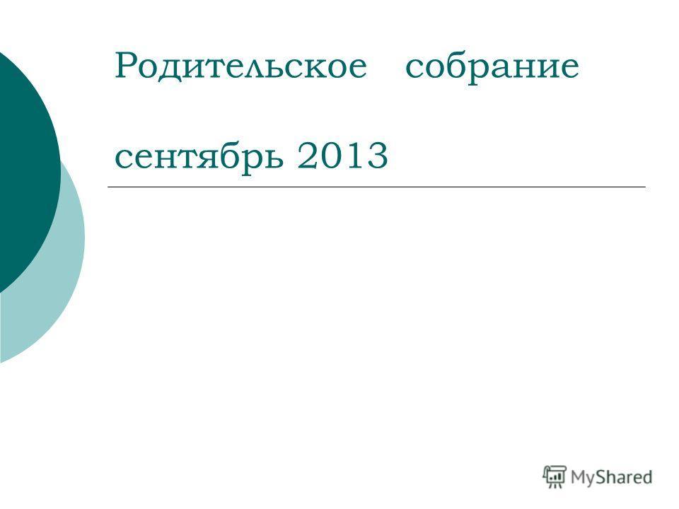 Родительское собрание сентябрь 2013