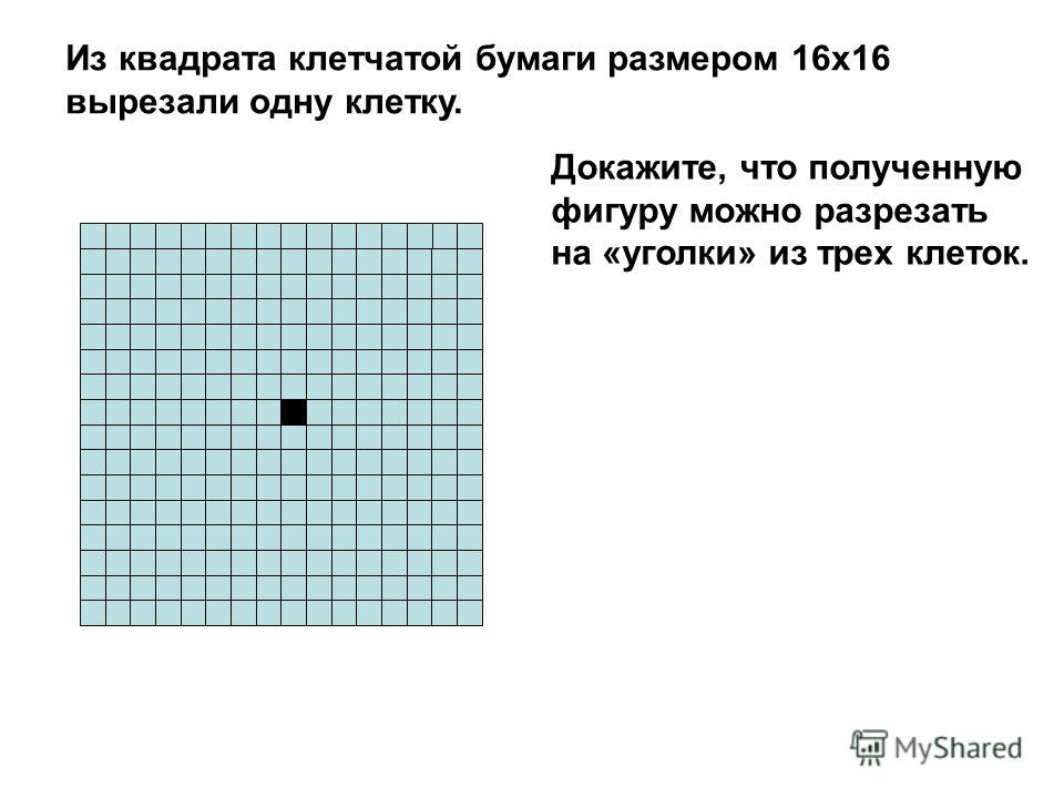 Из квадрата клетчатой бумаги размером 16х16 вырезали одну клетку. Докажите, что полученную фигуру можно разрезать на «уголки» из трех клеток.