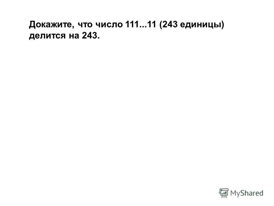 Докажите, что число 111...11 (243 единицы) делится на 243.