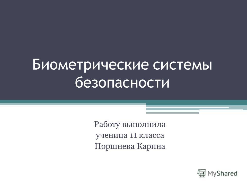 Биометрические системы безопасности Работу выполнила ученица 11 класса Поршнева Карина
