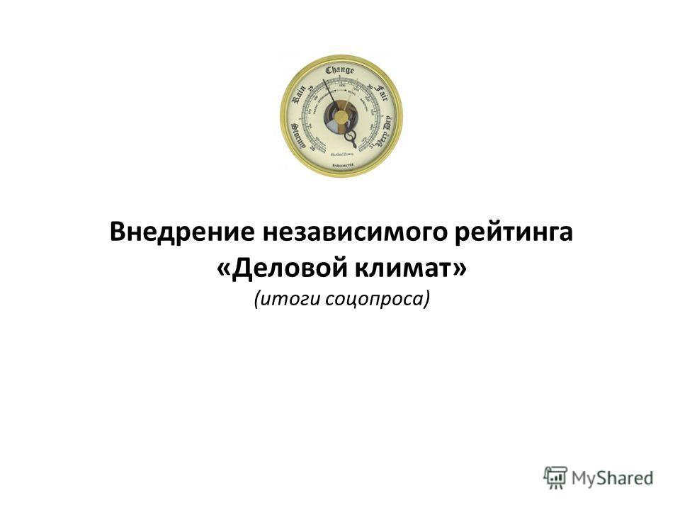 Внедрение независимого рейтинга «Деловой климат» (итоги соцопроса)