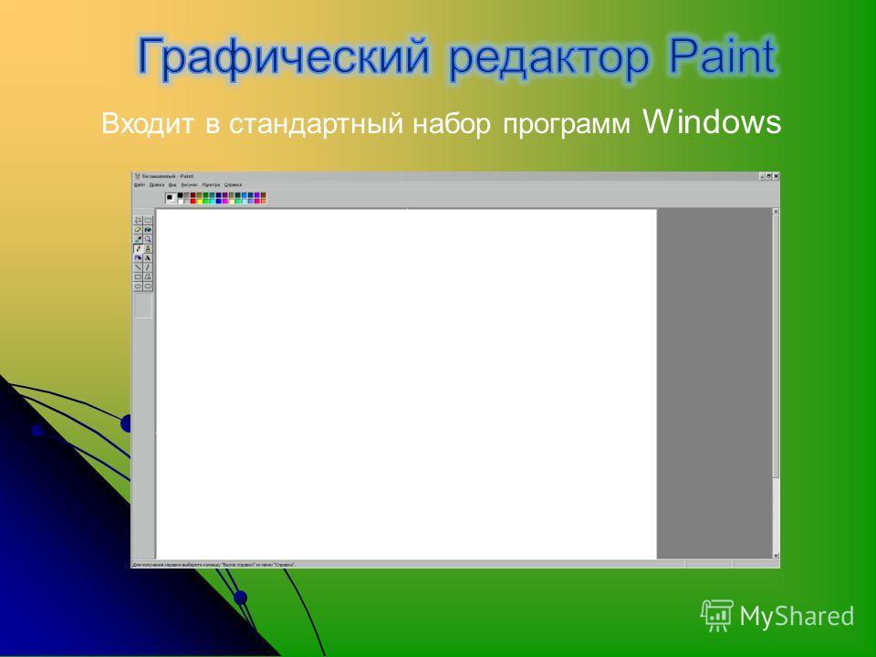 Входит в стандартный набор программ Windows