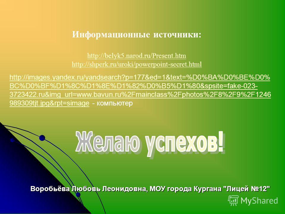 Воробьёва Любовь Леонидовна, МОУ города Кургана
