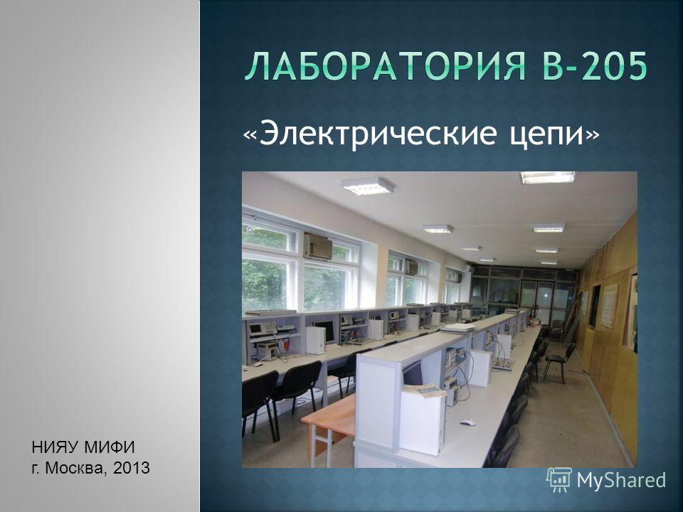 «Электрические цепи» НИЯУ МИФИ г. Москва, 2013