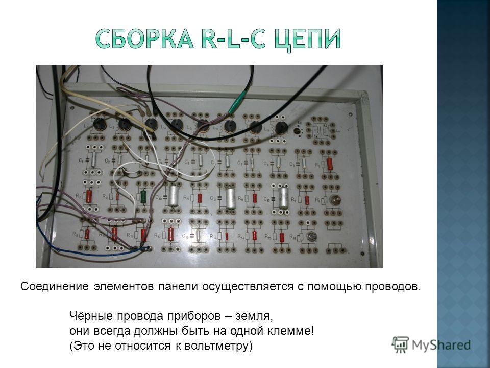 Соединение элементов панели осуществляется с помощью проводов. Чёрные провода приборов – земля, они всегда должны быть на одной клемме! (Это не относится к вольтметру)
