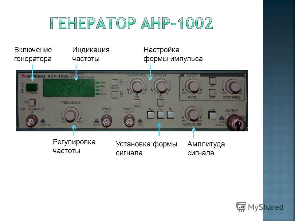 Включение генератора Регулировка частоты Установка формы сигнала Амплитуда сигнала Настройка формы импульса Индикация частоты