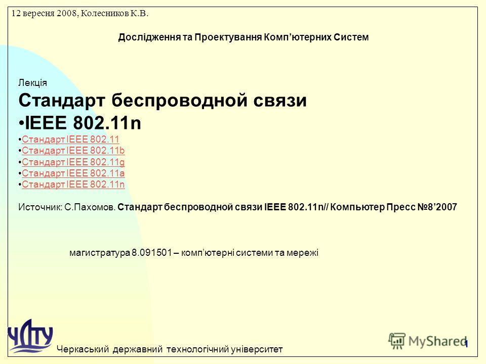 Черкаський державний технологічний університет 12 вересня 2008, Колесников К.В. 1 Дослідження та Проектування Компютерних Систем Лекція Стандарт беспроводной связи IEEE 802.11n Стандарт IEEE 802.11Стандарт IEEE 802.11 Стандарт IEEE 802.11bСтандарт IE