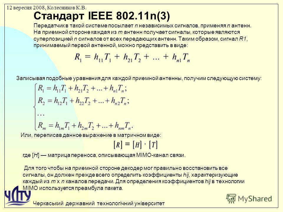 Черкаський державний технологічний університет 12 вересня 2008, Колесников К.В. Стандарт IEEE 802.11n(3) Передатчик в такой системе посылает n независимых сигналов, применяя n антенн. На приемной стороне каждая из m антенн получает сигналы, которые я