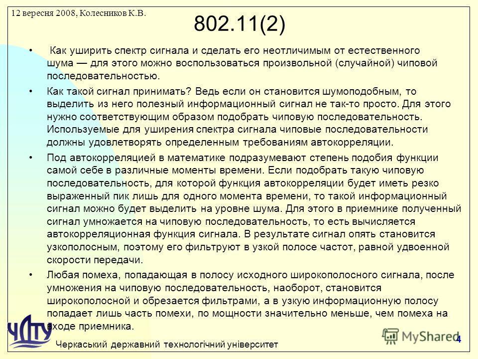 Черкаський державний технологічний університет 12 вересня 2008, Колесников К.В. 802.11(2) Как уширить спектр сигнала и сделать его неотличимым от естественного шума для этого можно воспользоваться произвольной (случайной) чиповой последовательностью.