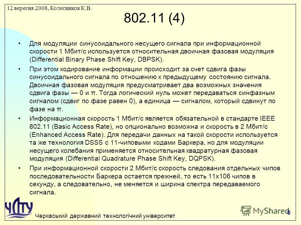 Черкаський державний технологічний університет 12 вересня 2008, Колесников К.В. 802.11 (4) Для модуляции синусоидального несущего сигнала при информационной скорости 1 Мбит/с используется относительная двоичная фазовая модуляция (Differential Binary