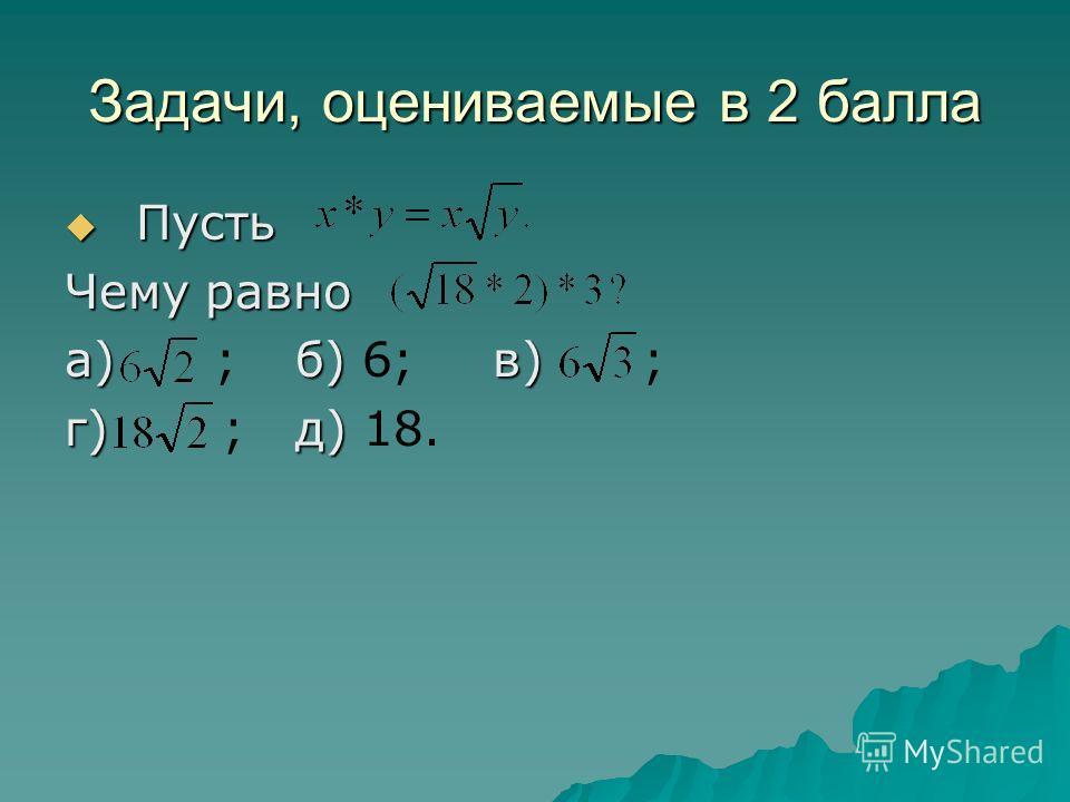 Задачи, оцениваемые в 2 балла Пусть Пусть Чему равно а) б) в) а) ; б) 6;в) ; г) д) г) ; д) 18.