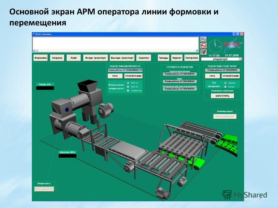 7 Основной экран АРМ оператора линии формовки и перемещения
