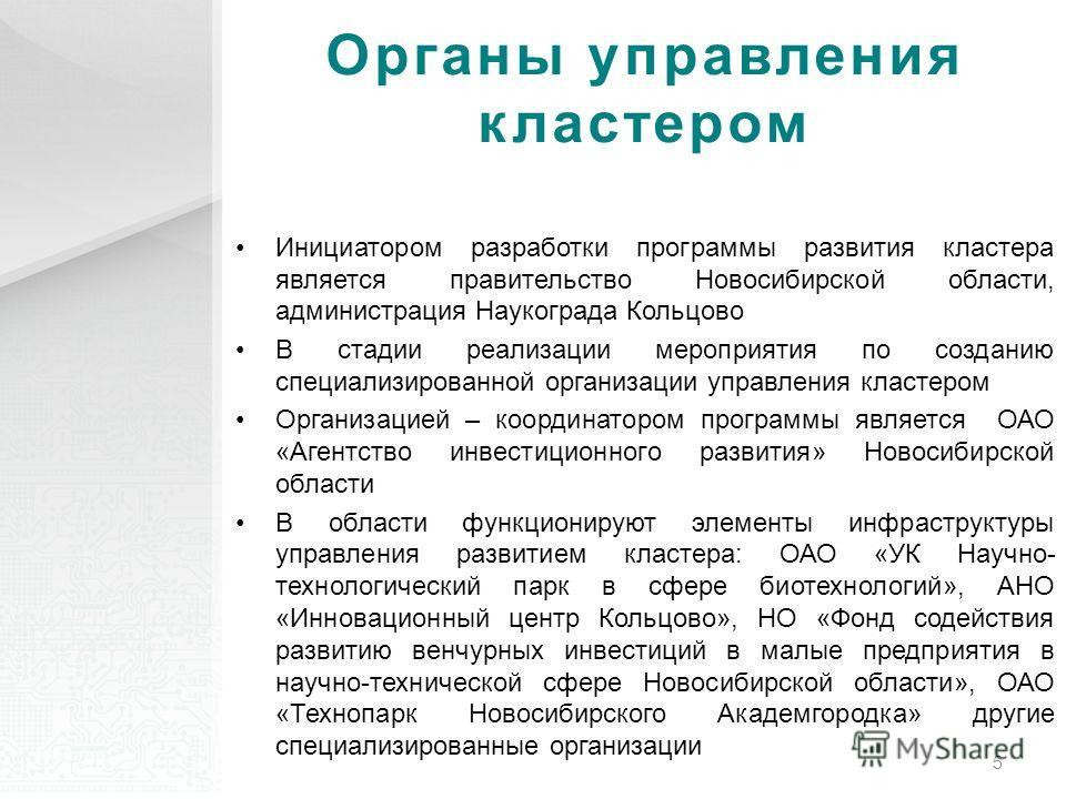 Органы управления кластером Инициатором разработки программы развития кластера является правительство Новосибирской области, администрация Наукограда Кольцово В стадии реализации мероприятия по созданию специализированной организации управления класт