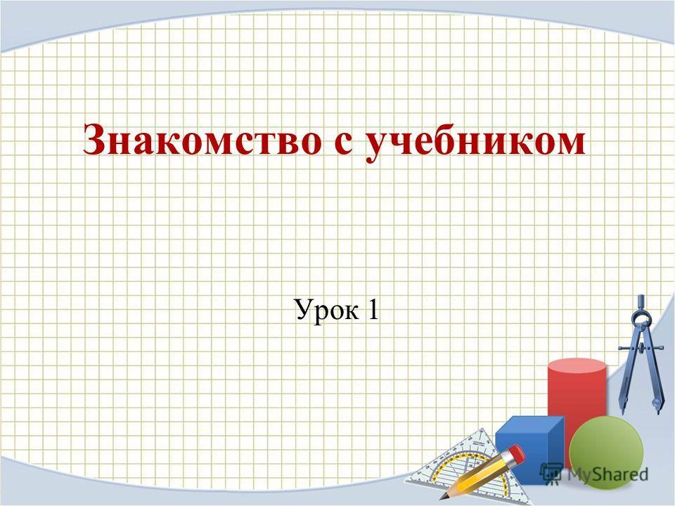Знакомство с учебником Урок 1